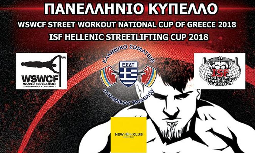 Έρχεται το Πανελλήνιο Κύπελλο Streetworkout και Streetlifting