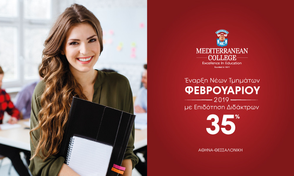 Mediterranean College: Γιατί να περιμένεις τον Σεπτέμβρη για να ξεκινήσεις τις σπουδές σου;