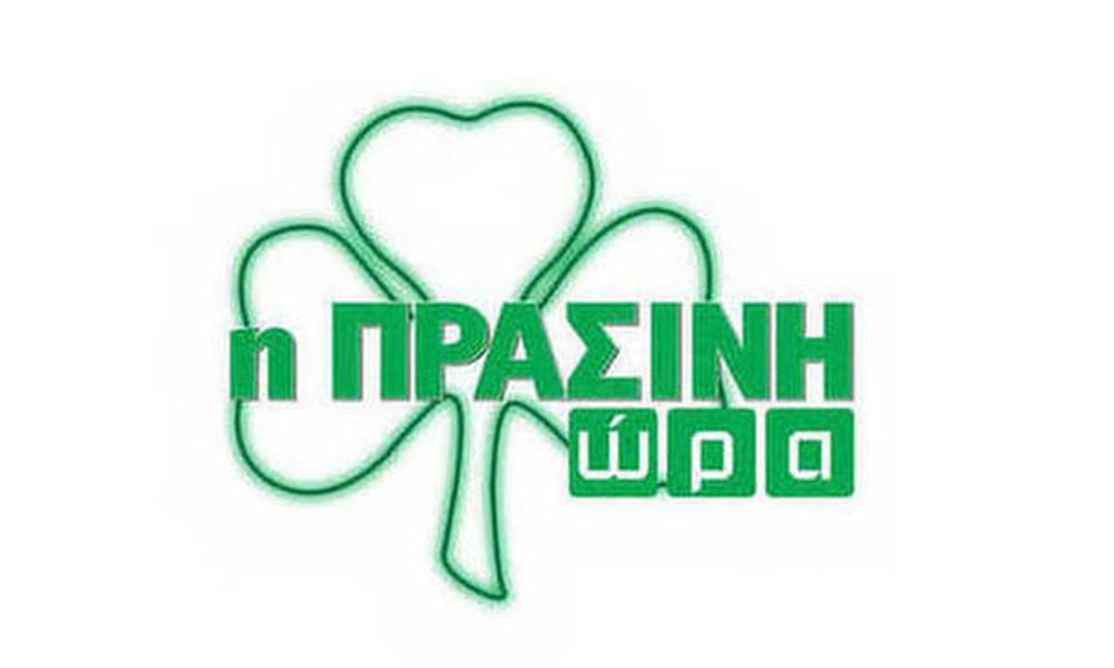 Η «Πράσινη Ώρα» με Κοντό-Γιαννούλη στις 16:00