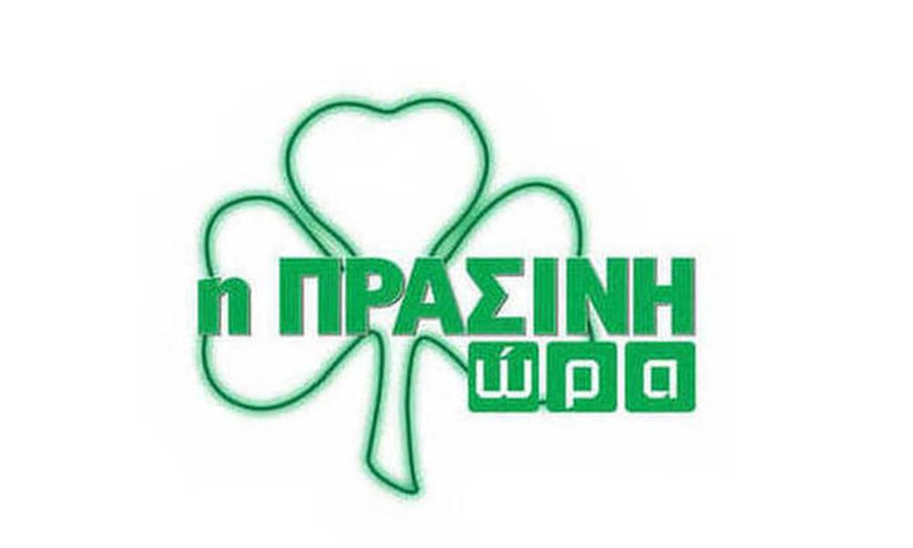 Live streaming η «Πράσινη Ώρα» (video)