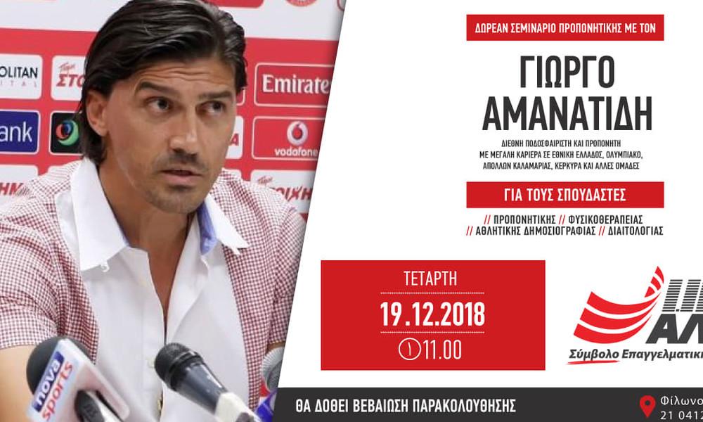 Masterclass Προπονητικής στο ΙΕΚ ΑΛΦΑ Πειραιά με τον Γιώργο Αμανατίδη