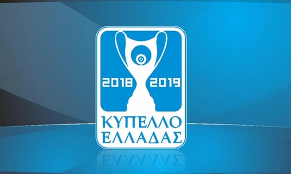Κύπελλο Ελλάδας: Κρίνονται οι θέσεις για τους «16»