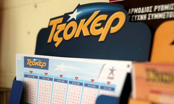 Τζόκερ κλήρωση [1977]: Αυτοί είναι οι τυχεροί αριθμοί που κερδίζουν τις 600.000 ευρώ
