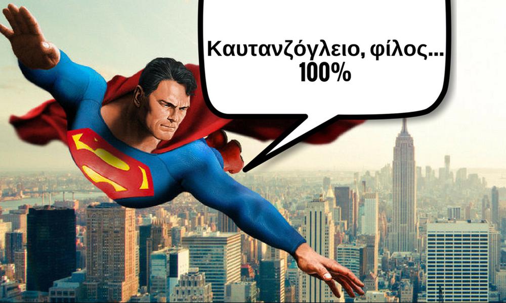 KOYIZ: Μπορείς να αναγνωρίσεις αυτά τα 18 ελληνικά γήπεδα από ψηλά όπως ο Σούπερμαν;