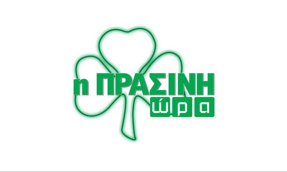 Η «Πράσινη Ώρα» με Νικολογιάννη – Κοντό στις 16:00