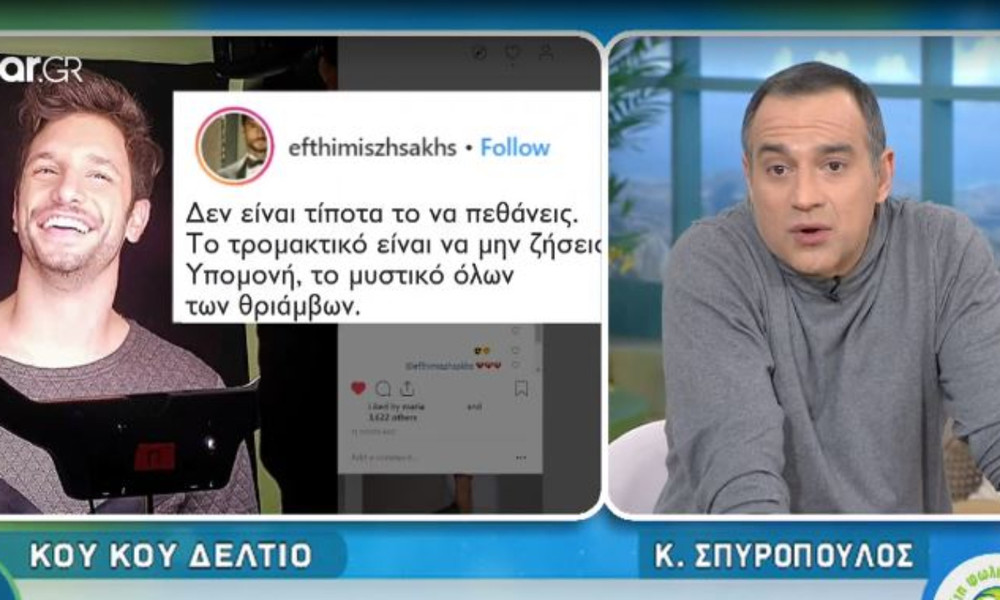 Το μήνυμα του Κατσούλη στον Ζησάκη on air: «Φίλε, κάτι σου συμβαίνει. Μάζεψέ το»!