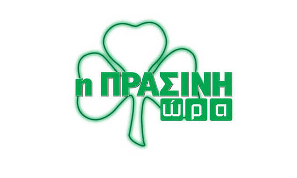 Η «Πράσινη Ώρα» με τους Γιαννούλη-Μπαρούνη στις 16:00