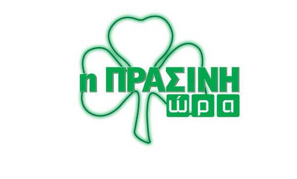 Αναβολή για την «Πράσινη Ώρα»