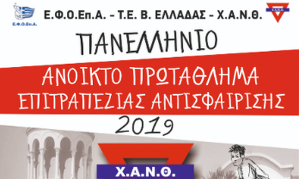 Ξεπέρασε πάλι τις 300 δηλώσεις συμμετοχής το αναπτυξιακό τουρνουά της Χ.Α.Ν. Θεσσαλονίκης