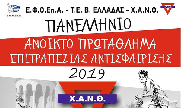 Έτοιμη για την πρόκληση του αναπτυξιακού όπεν επιτραπέζιας αντισφαίρισης η Χ.Α.Ν. Θεσσαλονίκης