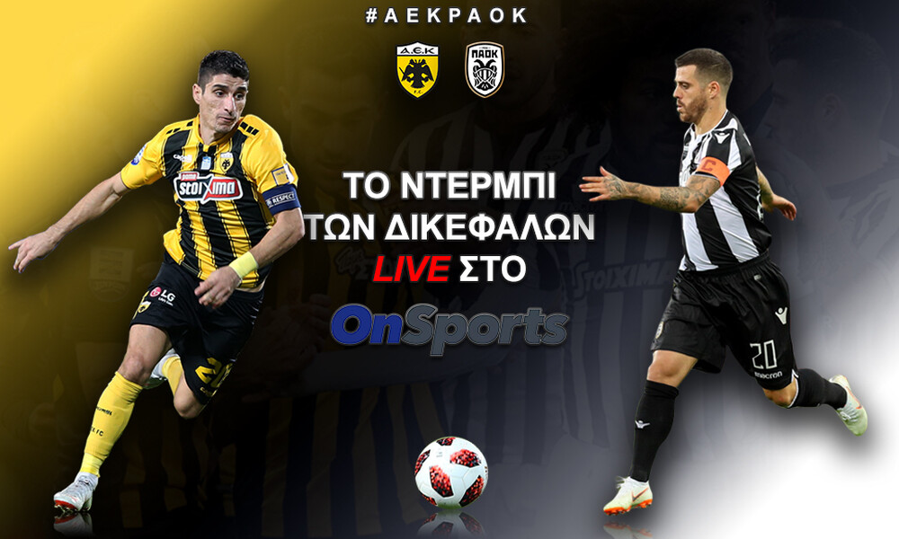 3c864151d34 LIVE CHAT: ΑΕΚ-ΠΑΟΚ 1-1 (τελικό) - Onsports.gr