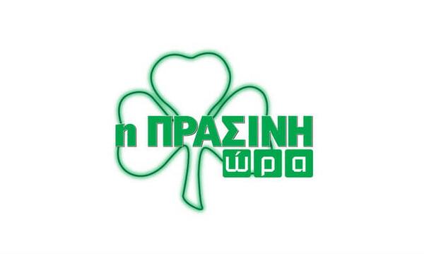 Η «Πράσινη Ώρα» με Γιαννούλη-Μπαρούνη (video)