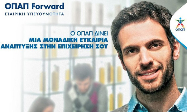 Αρχίζει η υποβολή αιτήσεων για τον τρίτο κύκλο του προγράμματος «ΟΠΑΠ Forward»