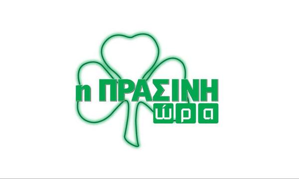 Η «Πράσινη Ώρα» με τους Κοντό-Νικολογιάννη