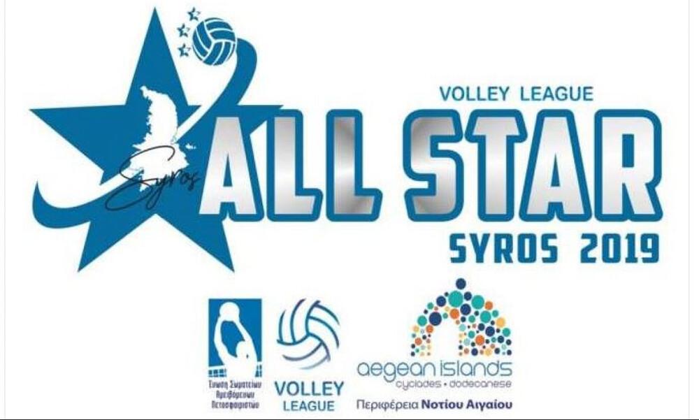 All Stars Σύρος 2019: Οι ομάδες Ελλήνων και ξένων (photos)