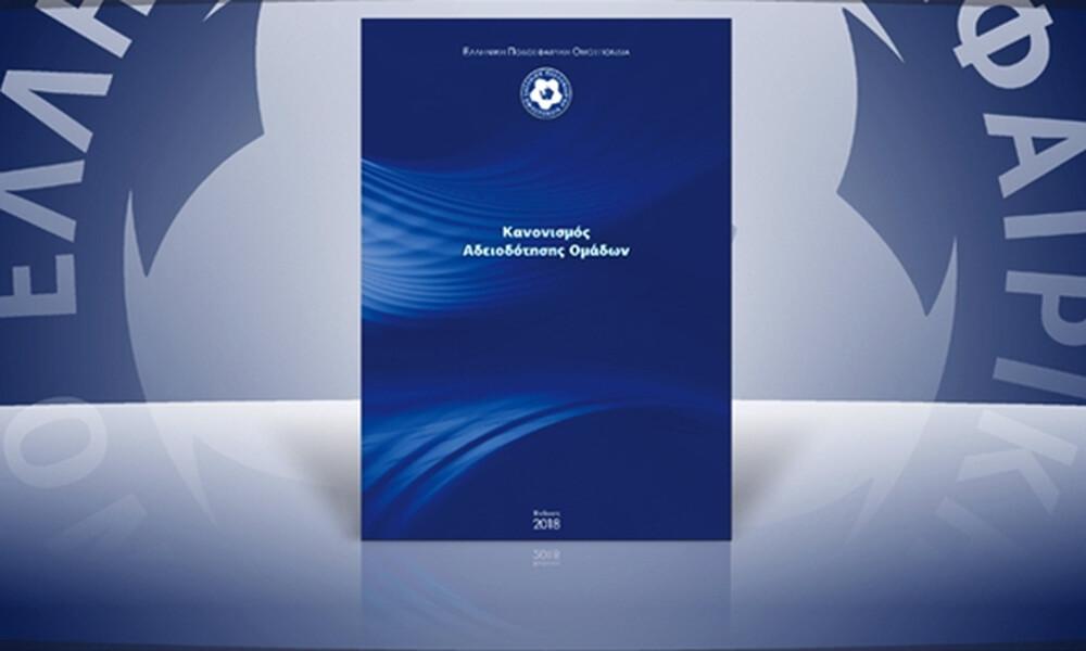 Πραγματοποιήθηκε το ετήσιο σεμινάριο Αδειοδότησης της ΕΠΟ