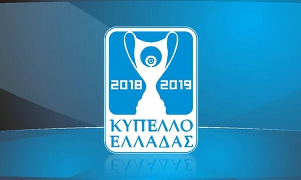 Κύπελλο Ελλάδας: Τότε θα διεξαχθούν οι πρώτοι ημιτελικοί