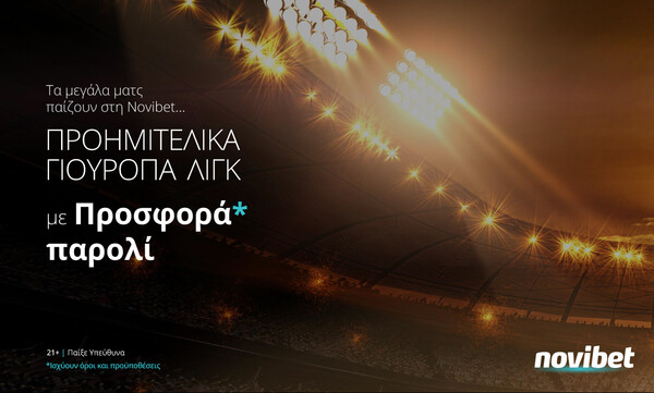 Europa League με σούπερ προσφορά* στη Novibet!