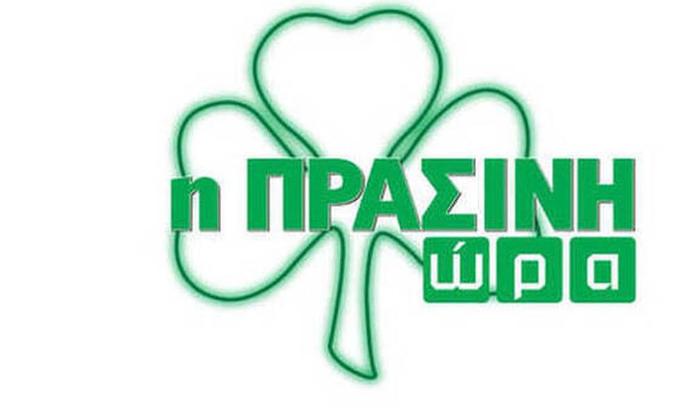 H «Πράσινη Ώρα» με Γιαννούλη, Μπαρούνη (video)