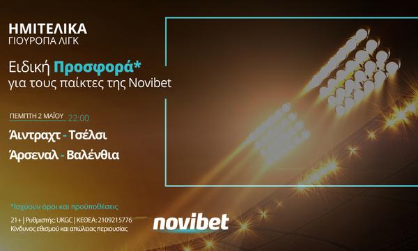 Europa League στη Novibet με ειδική προσφορά* και στοίχημα σε ενισχυμένες αποδόσεις!