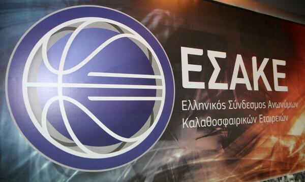 ΕΣΑΚΕ: Κανονικά η αγωνιστική, απομονώθηκε ο Ολυμπιακός