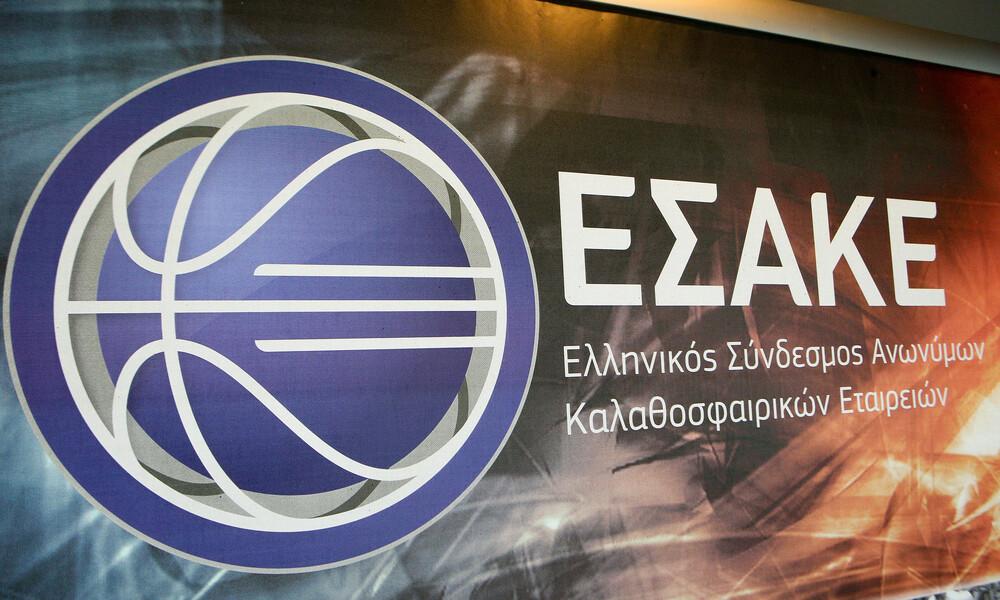 ΕΣΑΚΕ: Οι αποφάσεις που πάρθηκαν στη συνεδρίαση της Τετάρτης (15/5)