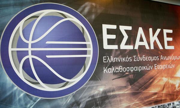 ΕΣΑΚΕ: Νέο ΔΣ το πρωί του Σαββάτου