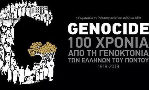 ΠΑΟΚ: Δεν ξέχασε τα 100 χρόνια από τη Γενοκτονία του Πόντου
