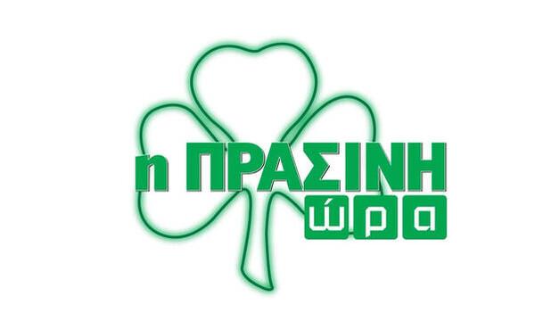 Η «Πράσινη Ώρα» με τους Νικολογιάννη-Γιαννούλη