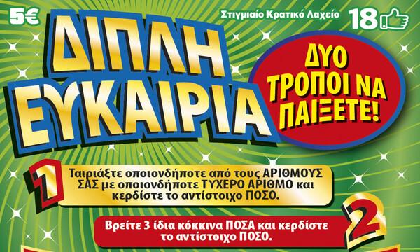 ΣΚΡΑΤΣ: «Διπλή Ευκαιρία» για κέρδη μέχρι και 500.000 ευρώ