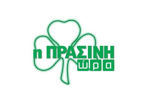 Η «Πράσινη Ώρα» με τους Γιαννούλη-Κουβόπουλο