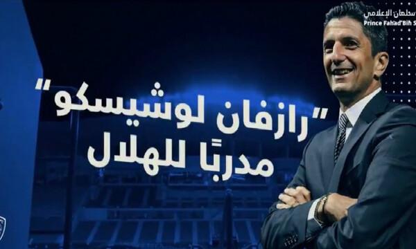Στην Αλ Χιλάλ με μυθικό βίντεο ο Λουτσέσκου