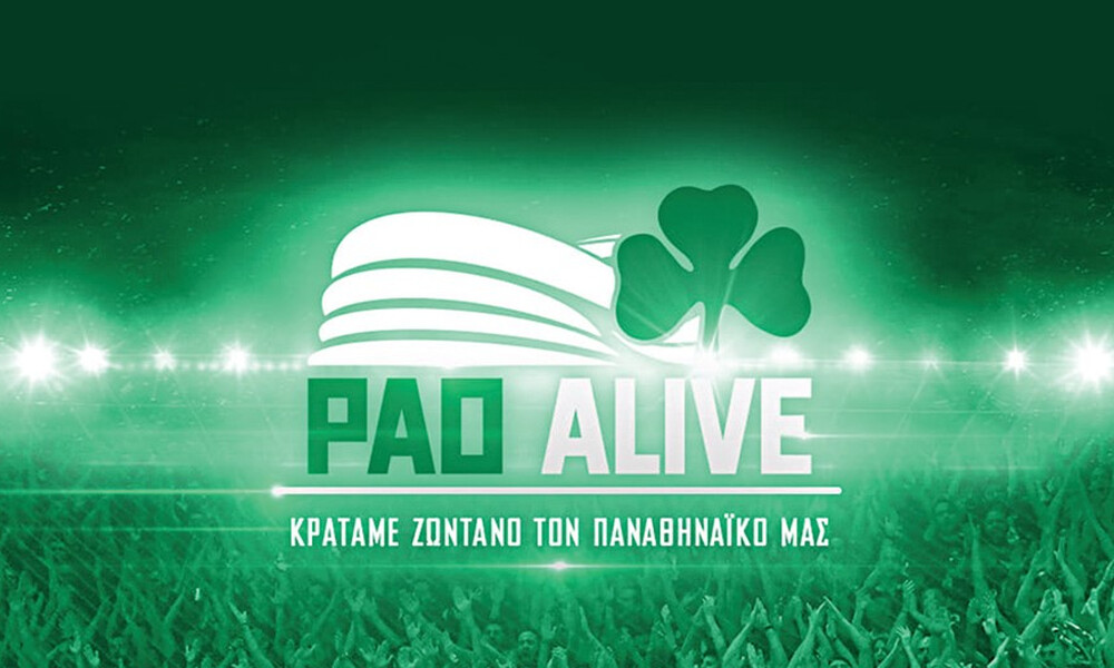 «Κρατάμε ζωντανό τον Παναθηναϊκό μας»