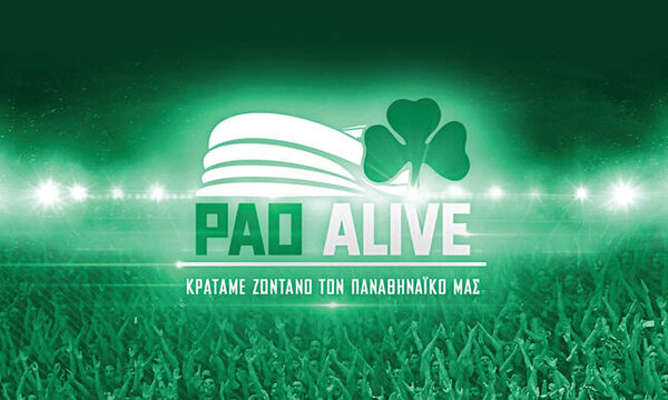 Ο PAO ε?ναι ?δη Alive!